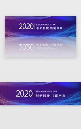 蓝色年会科技banner