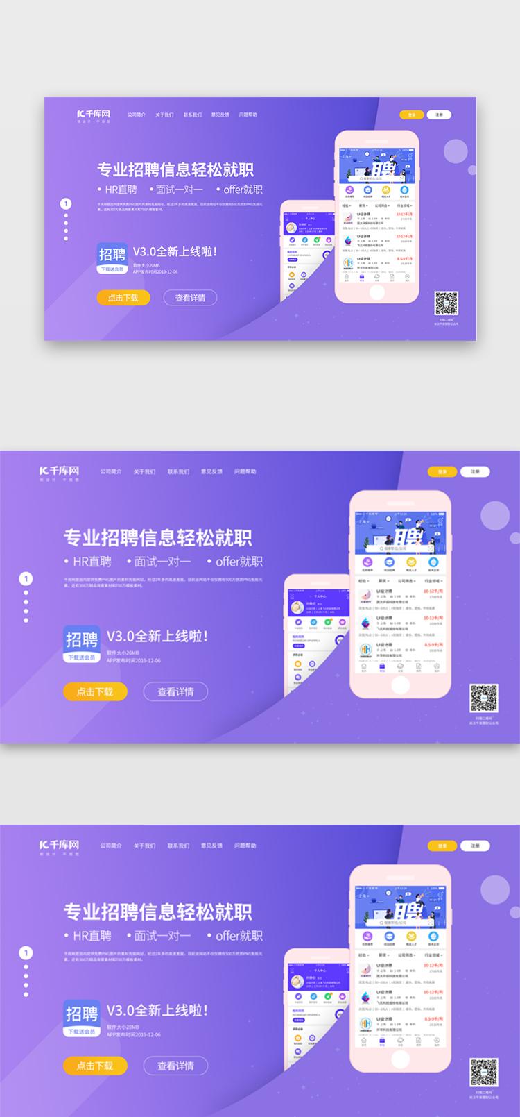 网页软件官网界面app下载礼盒ui蓝紫设计素材政府部门色系v网页图片
