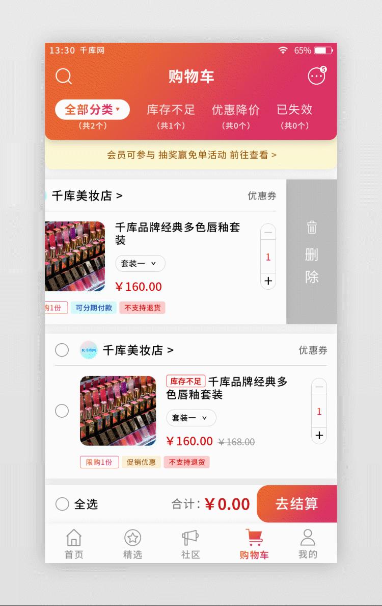 橙红色电商订单展示铺装动效ui界面设计素材道路广场删除设计图图片