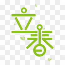 立春字体 原创商用 中国节气 热门 标题字