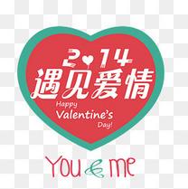 遇见爱情2.14情人节艺术字矢量设计