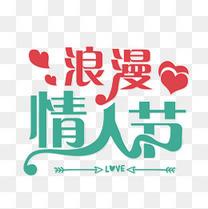 2.14浪漫情人节爱情主题艺术字原创设计