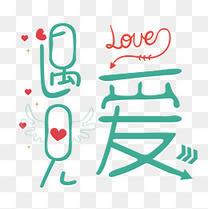 2.14遇见爱情人节艺术字矢量原创设计