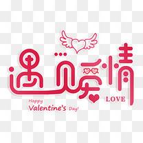 2.14遇见爱情情人节艺术字原创设计