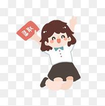 高考加油可爱卡通手绘开心的跳跃女孩矢量图