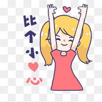 粉色系撒娇女孩手绘卡通可爱表情包 比心
