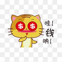 小猫生气拿刀表情表情配图模板下载卡通包对接图图片
