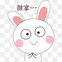 卡通手绘小兔子鼓掌表情