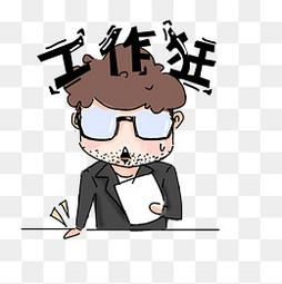 【商业表情包素材】免费下载_商业表情包图片