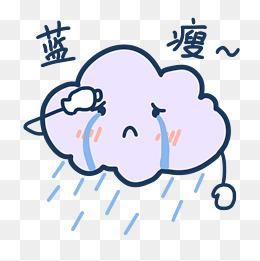 表情难受云朵插画图片