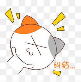 纠结表情的卡通图_【卡通纠结素材】免费下载_卡通纠结图片大全_千库网png