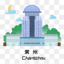 城市建筑常州地标建筑插画