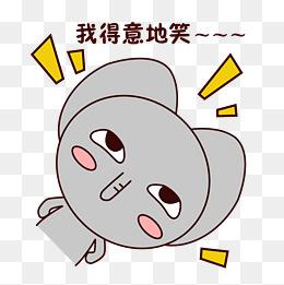 手绘卡通可爱萌宠动物表情包灰色小象得意牛逼猖狂图片