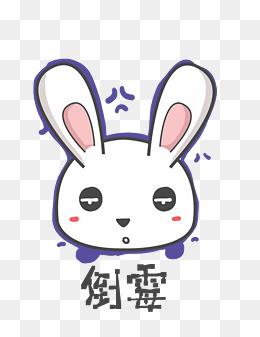 兔子q版卡通角色动物形象聊天表情包倒霉