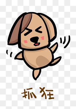 小狗q版卡通角色动物形象聊天表情包抓狂图片图片