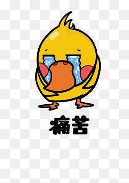 小鸭肥鸭q版卡通角色动物形象聊天表情包痛苦