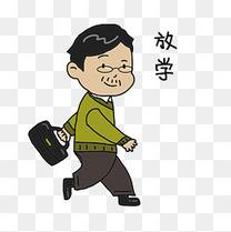 表情放学生气别走卡通老师互表情包QQ怼图图片
