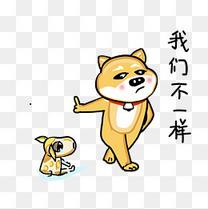 可爱柴犬卡通表情包之我们不一样
