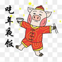 吉祥物金猪表情吃年夜饭插画送不是吗说的图表情包水图片
