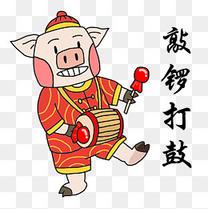 吉祥物金猪格式敲锣打鼓表情图网上怎么信动插画包微图片表情图片