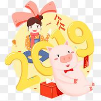 猪年2019除夕元旦新年欢乐少女可爱PNG图