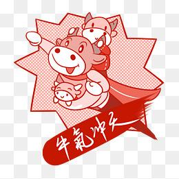 卡通新年吉祥语牛气冲天png透明底图片