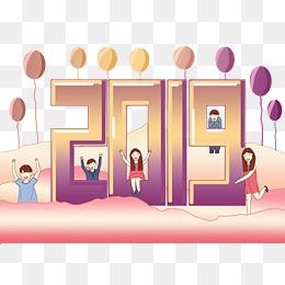 2019手绘卡通狂欢人物插画图片