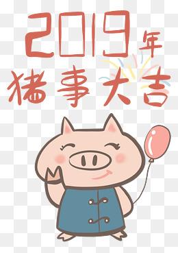 透明底png2019年猪事大吉图片
