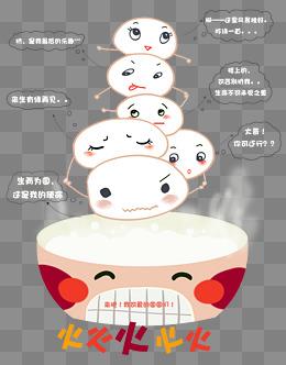 元宵节可爱卡通汤圆png免抠图片