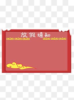 中国风手绘放假通知边框