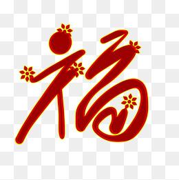 卡通手绘红色福字设计图片
