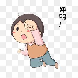 冲鸭女孩表情包插画图片