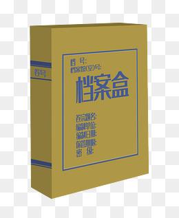 档案盒透明_档案盒图片-档案盒素材图片-档案盒素材图片免费下载-千库网png