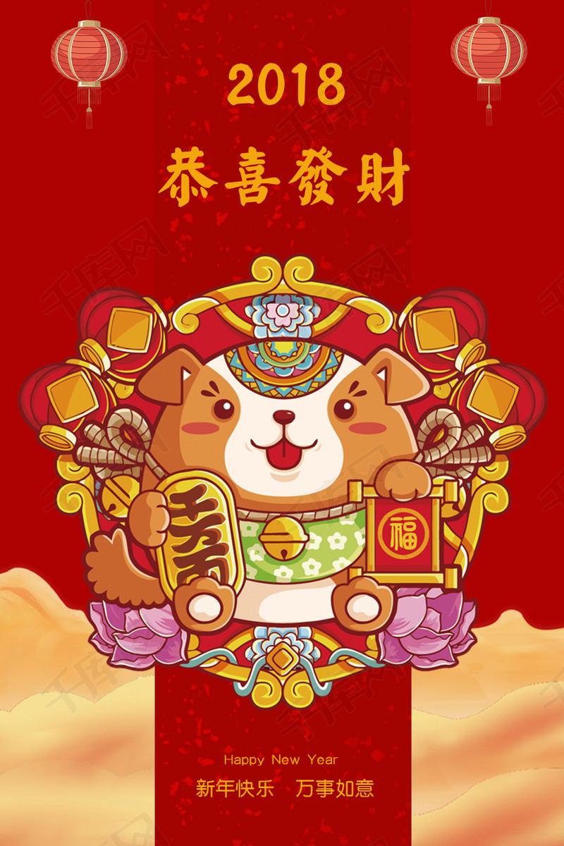 贺新春新年恭喜发财下载春节