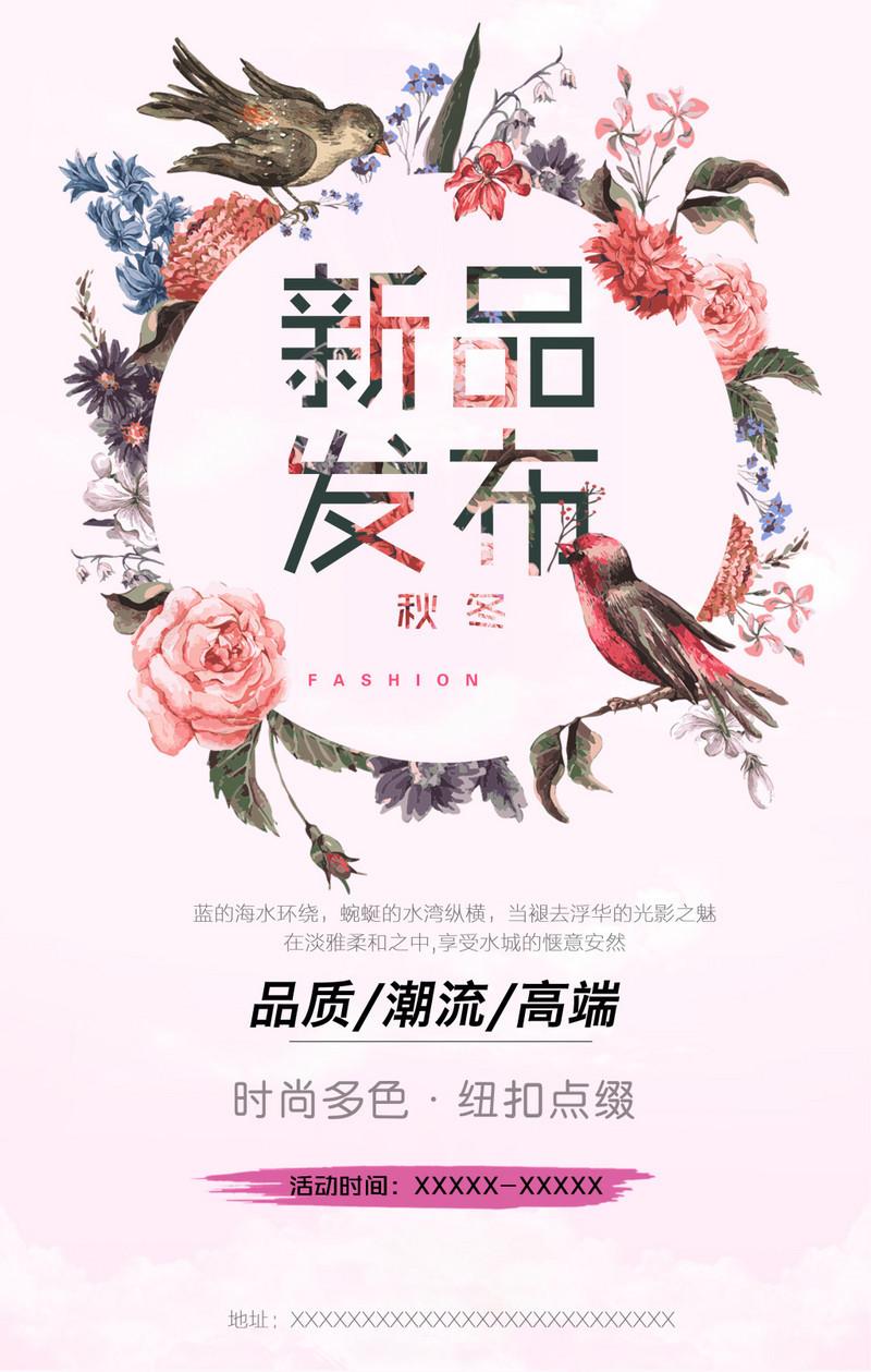 秋冬新品发布彩色淘宝文艺海报