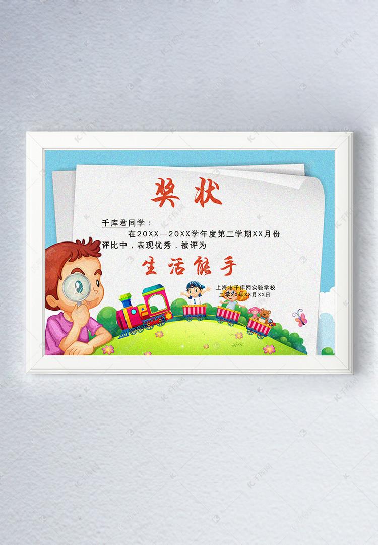 卡通奖状幼儿园奖状海报模板下载 千库网