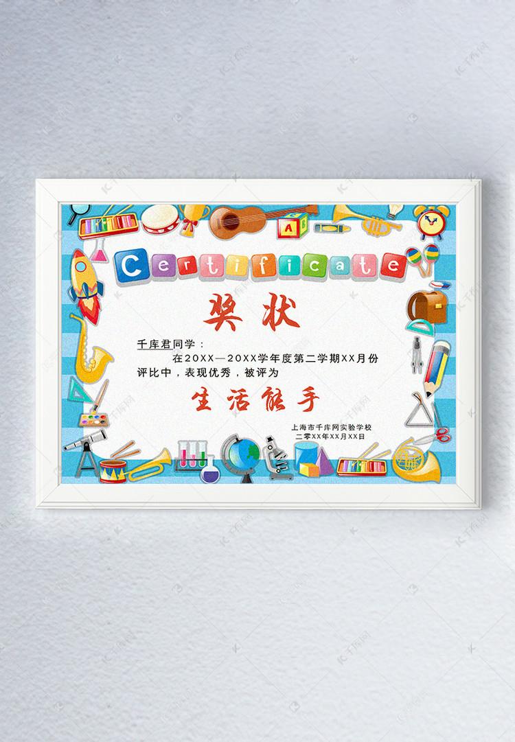 幼儿园奖状海报模板下载 千库网
