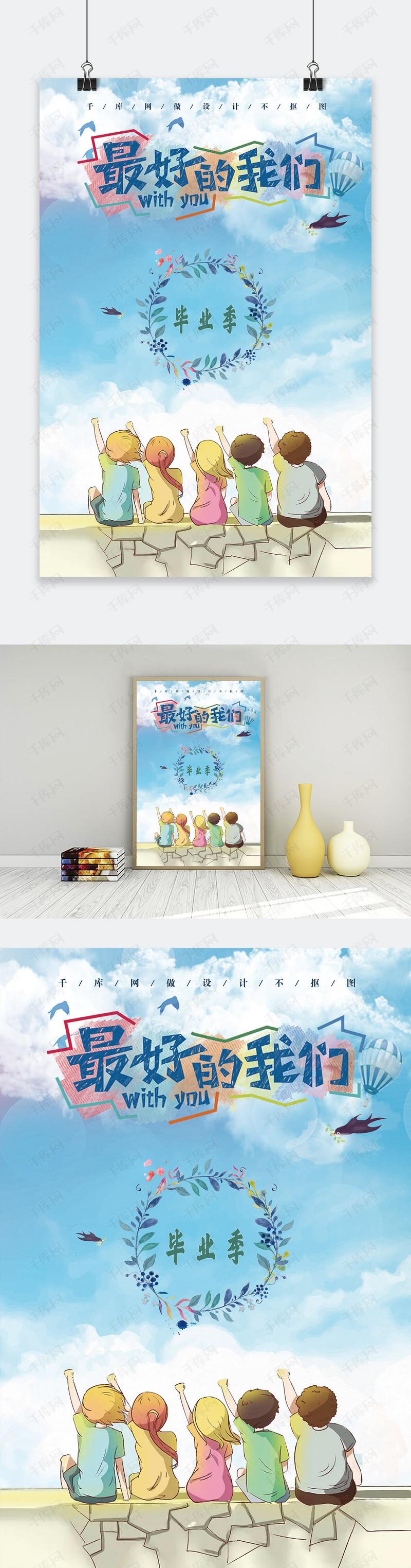 毕业季-千库网原创