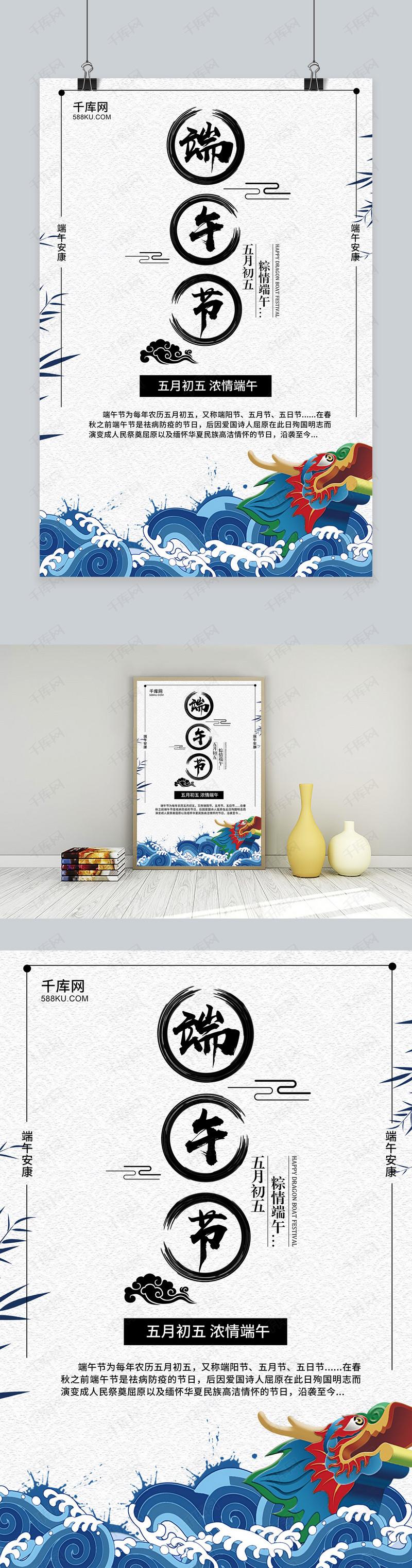 水墨中国风端午节赛龙舟海报千库原创