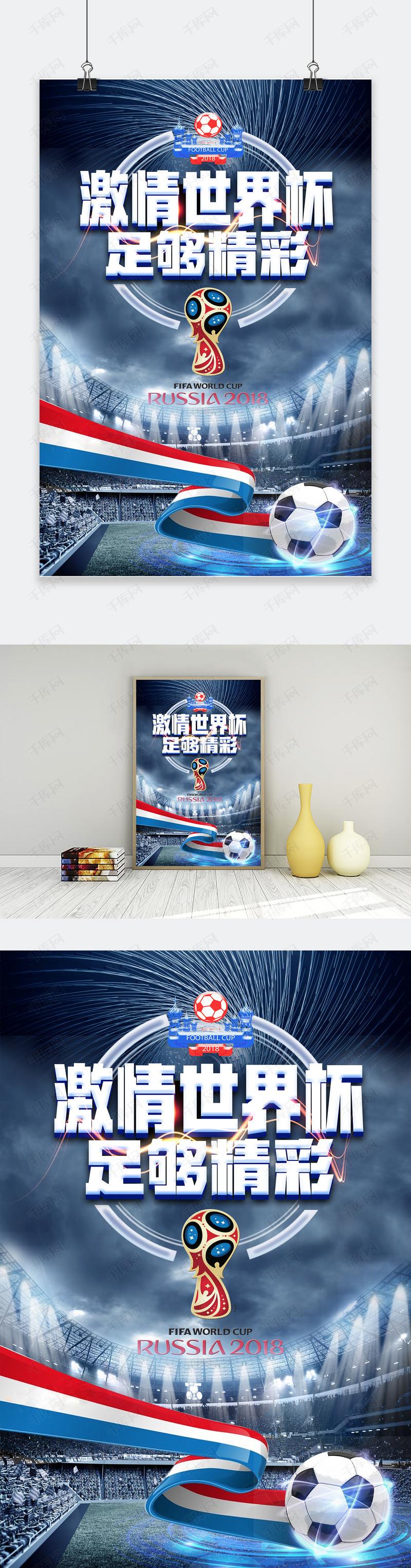 世界杯炫酷激情大气赛事宣传海报千库原创
