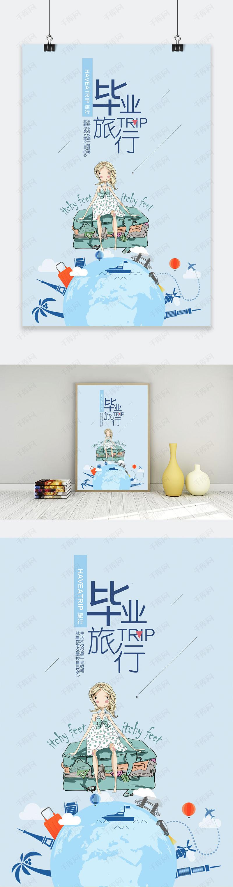 千库原创毕业旅行宣传海报