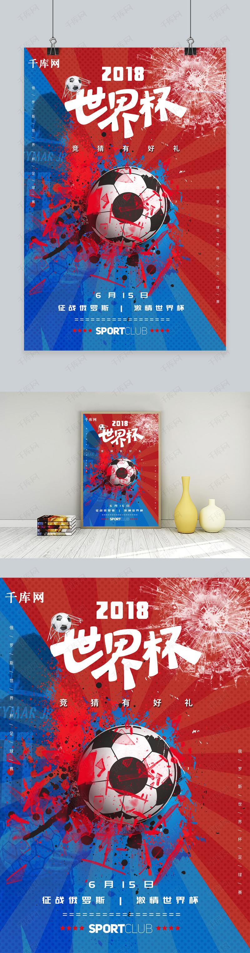 千库原创2018世界杯宣传海报