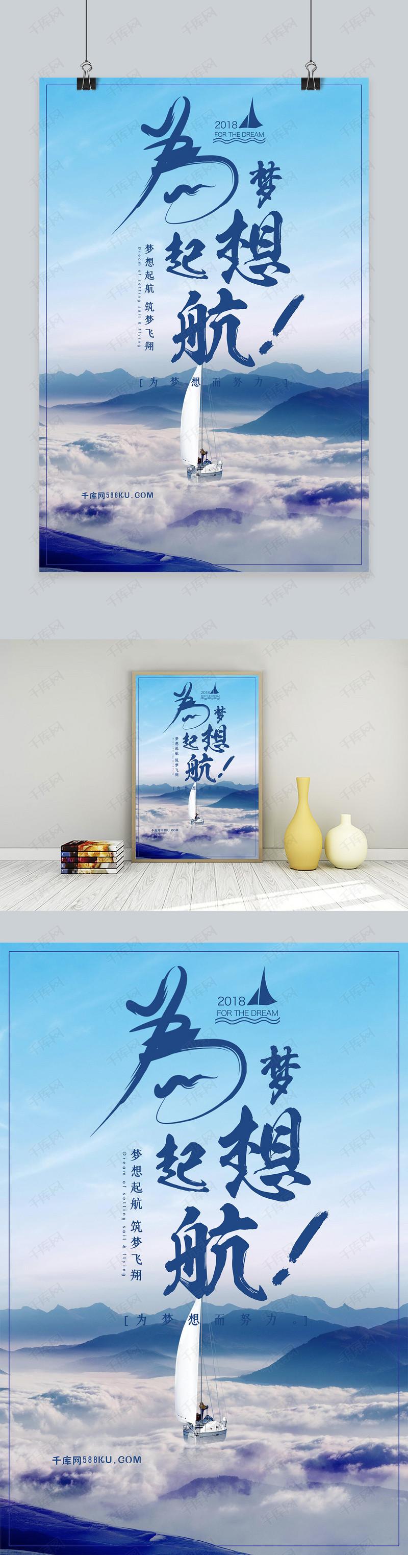 千库网原创企业文化梦想海报