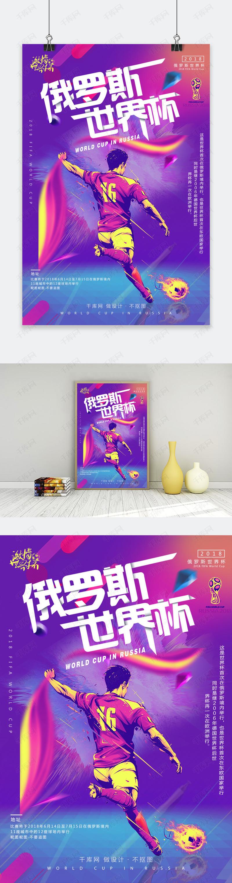 千库原创俄罗斯世界杯海报