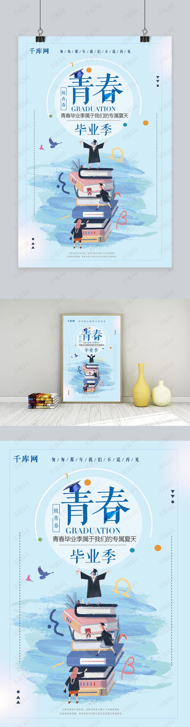 千库原创蓝色青春毕业季海报