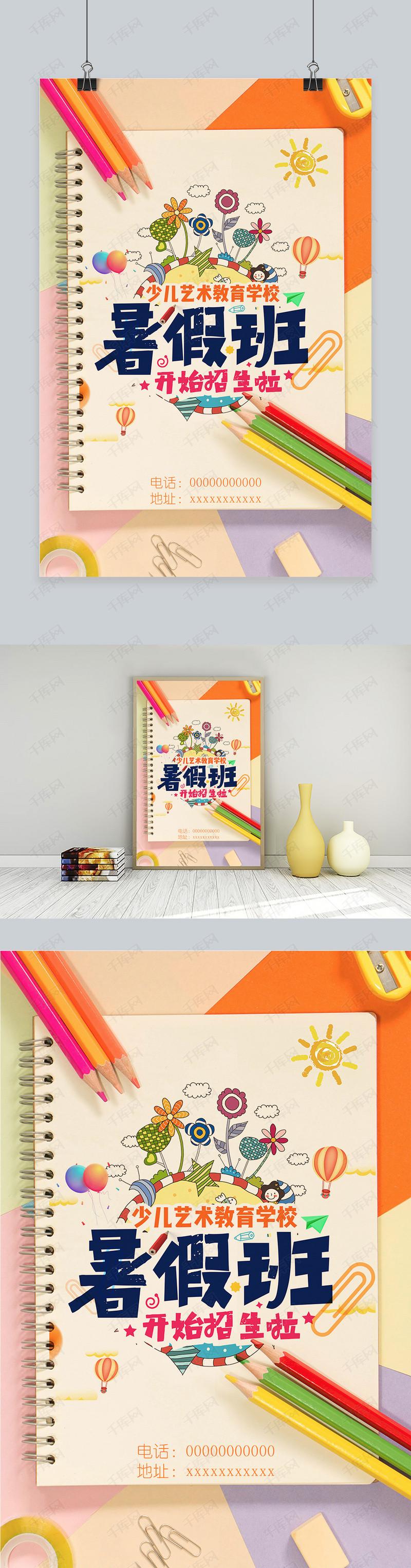 千库原创暑假班培训班初中培训高中生培训海报