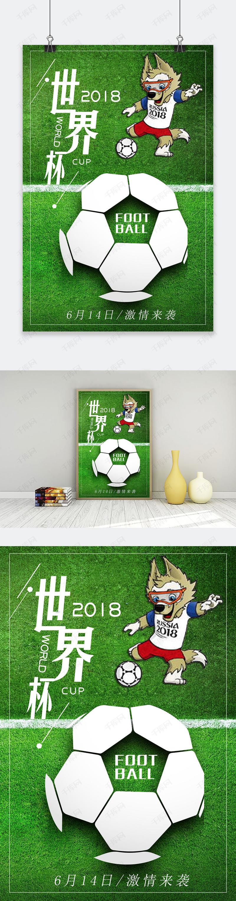 千库原创绿色世界杯宣传海报