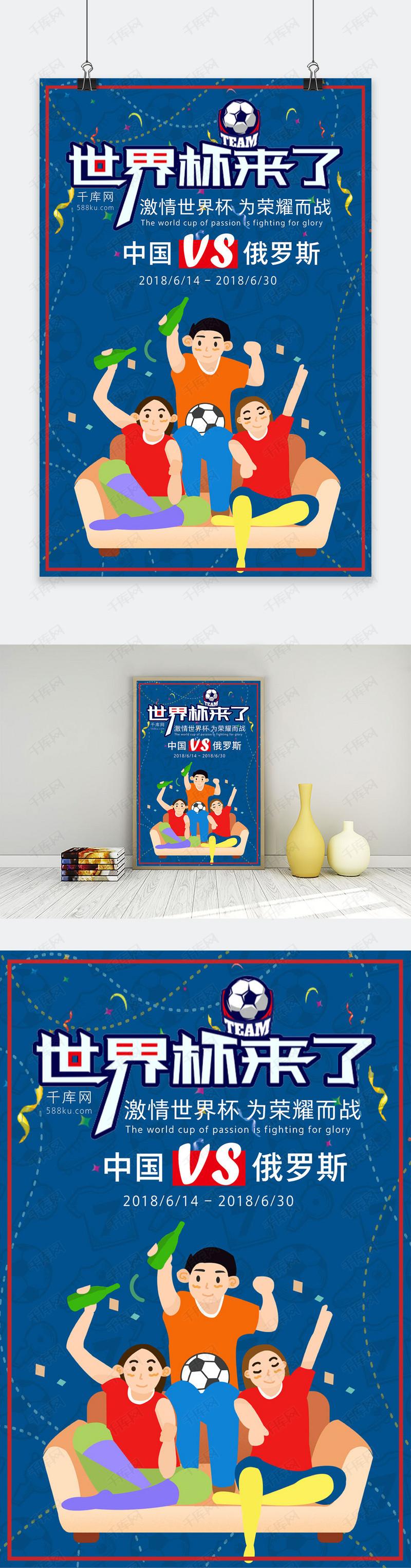 世界杯来了中国对决俄罗斯荣耀之战海报