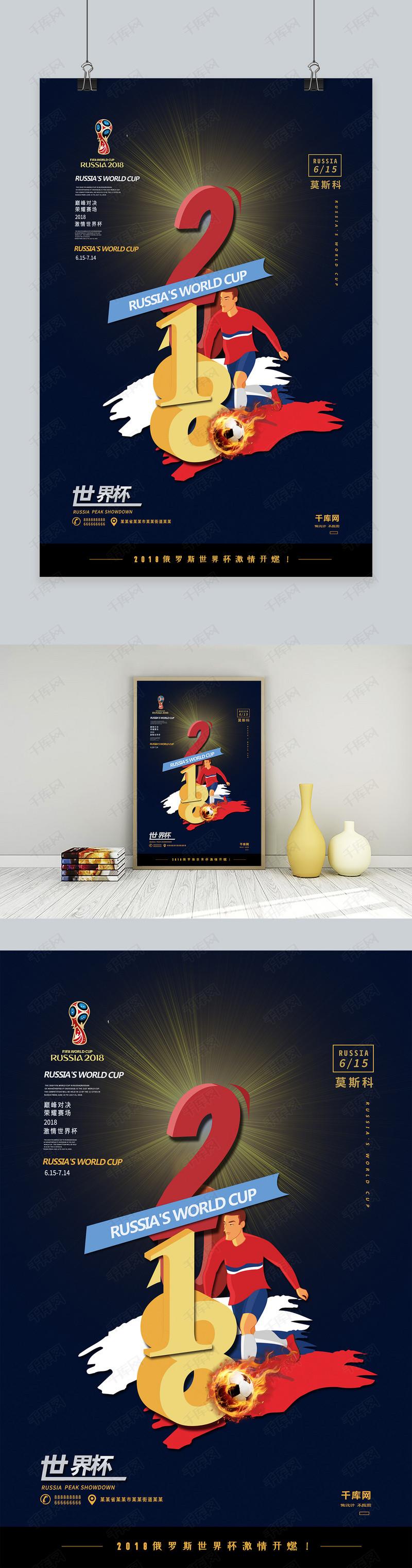 2018俄罗斯世界杯足球赛激情赛场比赛海报