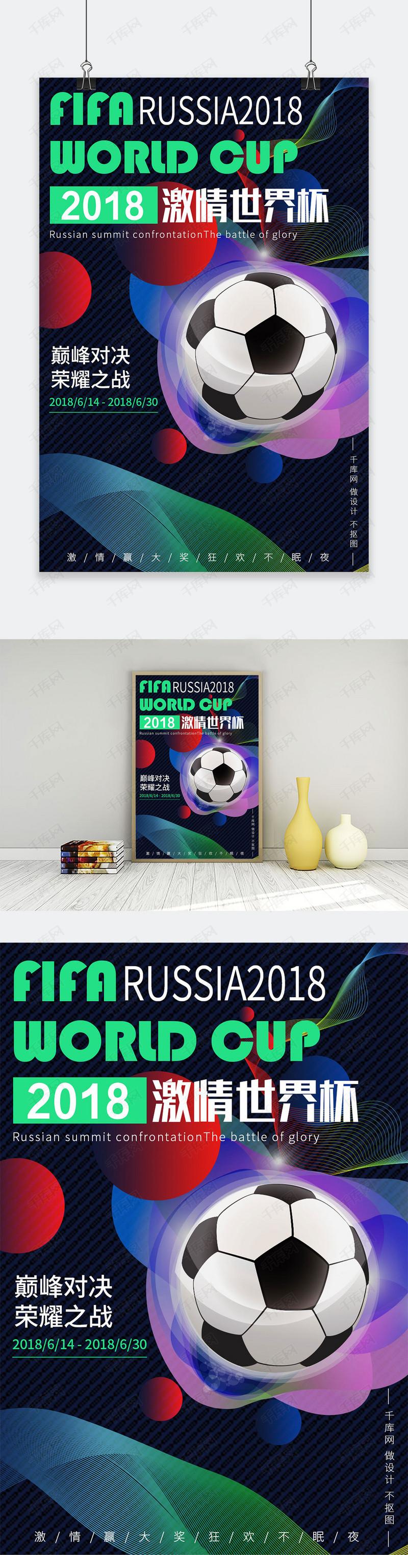 2018激情世界杯荧光醒目海报